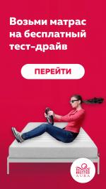 Дизайн рекламной кампании товаров для сна в России